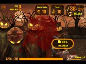 Игра Gun Halloween для iPad