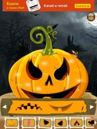 Создаем тыкву на хелоуин - игра для iphone