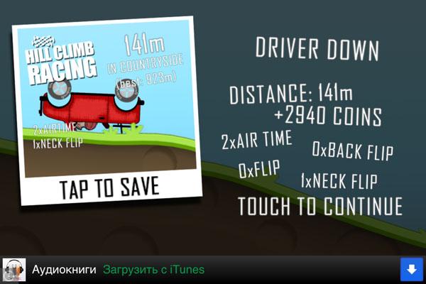Hill Climb Racing для iPhone