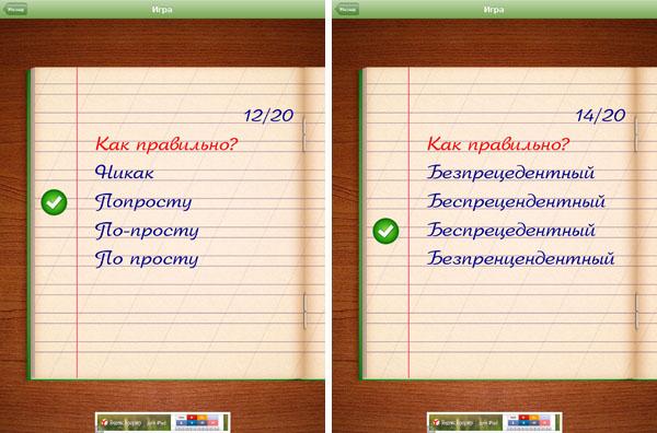 уровни игры Грамотей для iOS