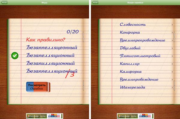 уровни игры Грамотей для iPad