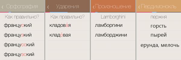 Отличник по русскому для iPhone/iPad