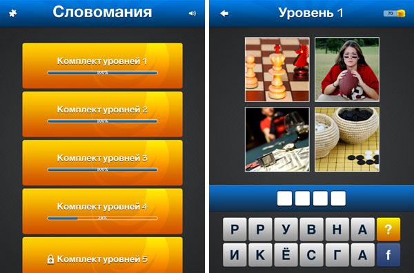 уровни игры Словомания для iPad