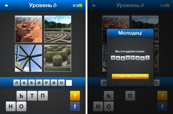 уровни игры Словомания для iPhone