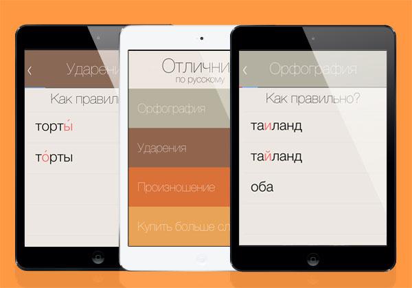 Говорим и пишем правильно для iOS