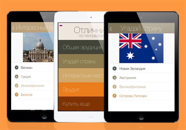 Игра-викторина Отличник по географии для iPad