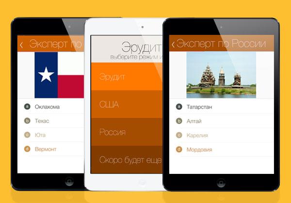 Игра-викторина Отличник по географии для iPhone