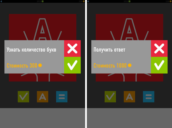 Игра Ребус+ для iPhone/iPad