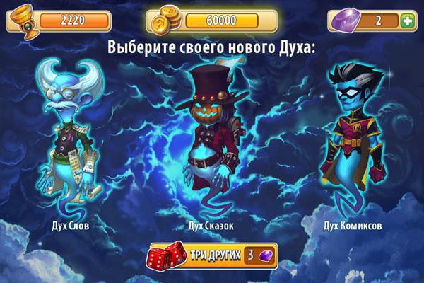 меню игры Духи книг для iPhone/iPad