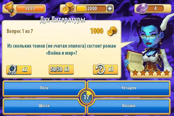 уровни игры духи книг для iOS