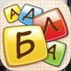 игра Балда для iPhone/iPad