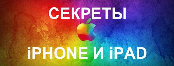 секреты iPhone и iPad