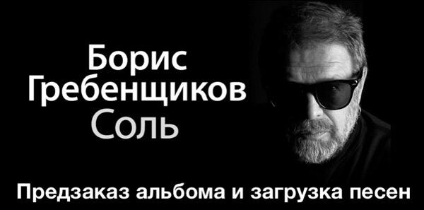 Гребенщиков Соль