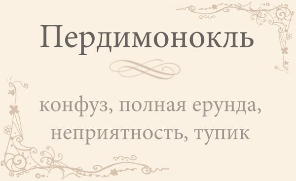 Отличник по русскому