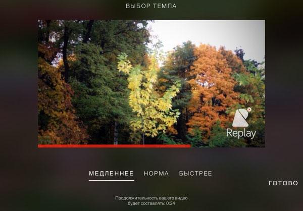 Replay-7