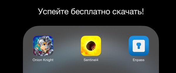 App-Store-временно бесплатно