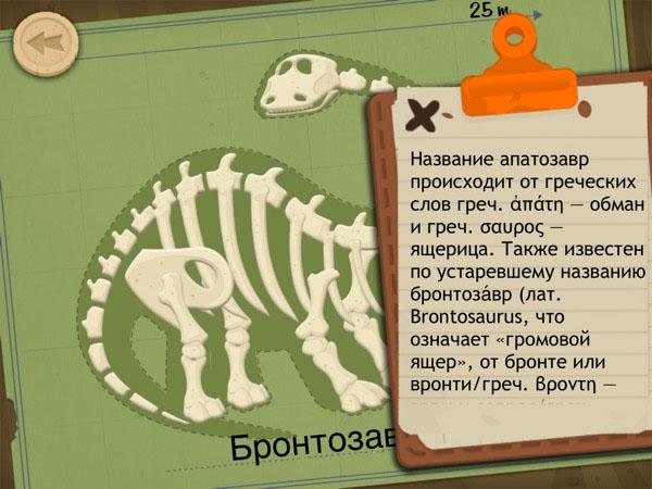 Археолог-Jurassic-Life