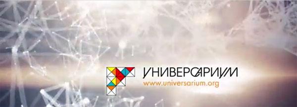 Universarium-1