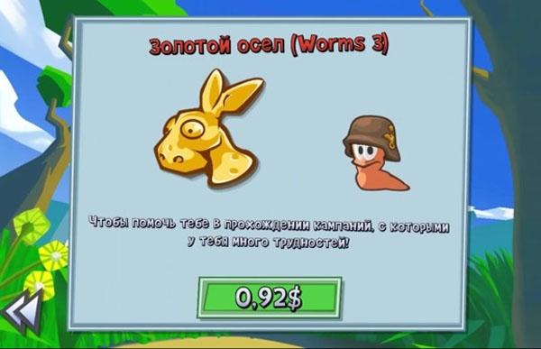 Worms-3-11jpg