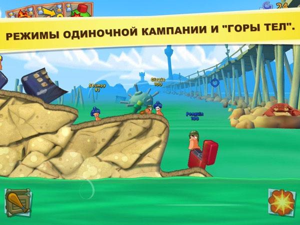 Worms-3-7jpg