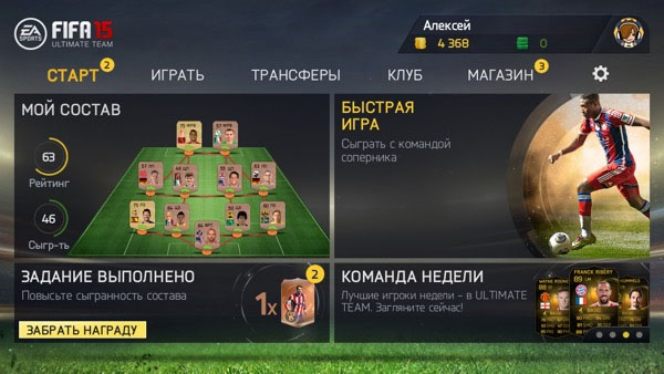 FIFA-15-Ultimate-Team-3