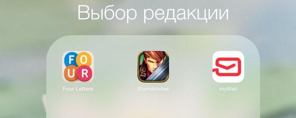 Four-Letters-Stormblades-myMail