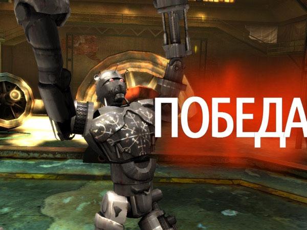 Reel-Steel-Champions-3